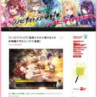 シノビナ速報 | GAME FEVER